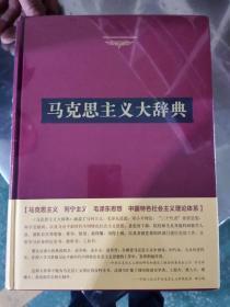 马克思主义大辞典典藏版