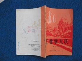 工业学大庆   第一辑
