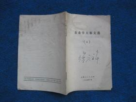 农业学大寨文选  (4)
