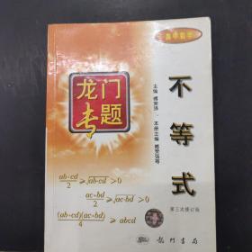龙门专题    高中数学:不等式    第3次修订版