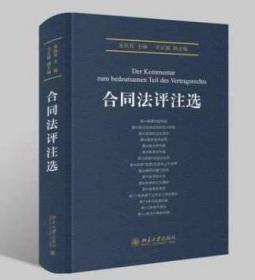 2019新书 合同法评注选 朱庆育 辛正郁 编