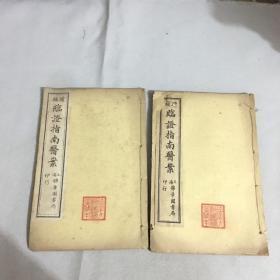 增补临证指南医案(卷二,三)古吴叶天士著, 上海锦章书局石印