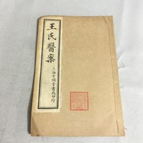 王氏医案(民国石印版线装医书)