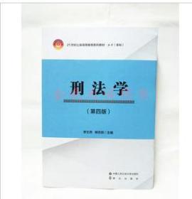 刑法学 第四版 李文燕 杨忠民 刑法学李文燕第四版