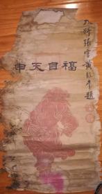 自藏一幅翰林,曾任莲池书院院长,主讲陕西关中书院