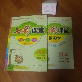 七彩课堂:语文(四年级下册 人教实验版)2018年11月印刷版