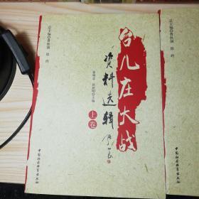 台儿庄大战资料选辑(上下卷)