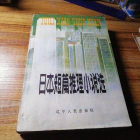 日本短篇推理小说选