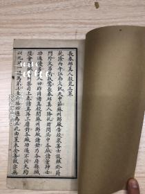 清刻本【长春邱真人救灾三策【1册全。