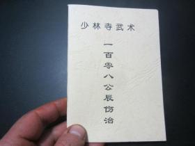 中医伤科书《少林寺武术108公辰伤治》