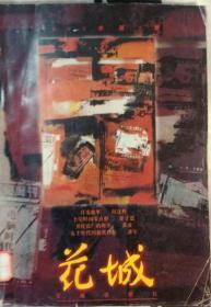 《花城》杂志1998年第6期 (阎连科长篇《日光流年》  崔子恩中篇《土星时间零点整》苏童短篇《开往瓷厂的班车》等)