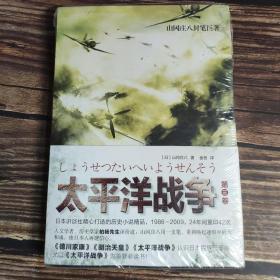 太平洋战争 第三卷