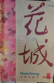 《花城》杂志1982年第1期,第2期合售 (合订本,含遇罗锦长篇《春天的童话》顾笑言中篇《金不换》方方中篇《活力》艾青诗歌《大堰河——我的保姆》苏炜长篇《渡口,又一个早晨……》戴厚英中篇《高的是秫秫,矮的是芝麻》王梓夫中篇《昨夜西风》等)
