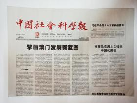 中国社会科学报,2019年12月25日