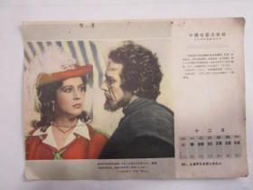 50年代16开周历画:彩色影片《牛虻》镜头之一(中国电影出版社)