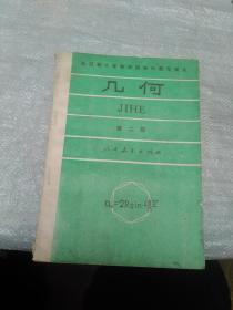 全日制十年制学校初中数学课本 几何 第二册
