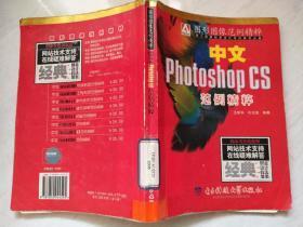 中文Photoshop CS 范例精粹