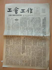 上海市[工会工作报]1955年10月28日31号