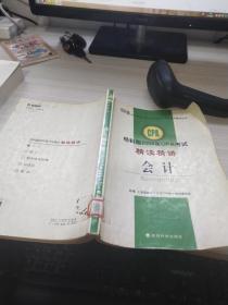 经科版2004年CPA 考试 精读精讲  会计