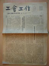 上海市[工会工作报]1955年9月2日26号