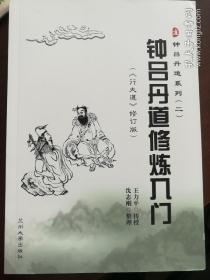 钟吕丹道系列(二)钟吕丹道修炼入门(行大道修订版)