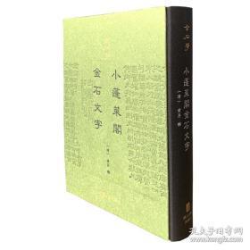 小蓬莱阁金石文字(金石学丛书 32开精装 全一册)