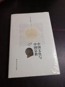 方立天文件 第八卷 中国文化与中国宗教 精装