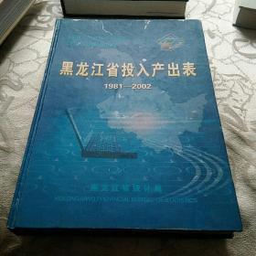 黑龙江省投入产出表(1981一2002)