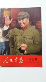 人民画报 1966年9月 特大号(毛主席会见革命群众同庆文化大革命特刊、林彪讲话及多幅林彪、毛主席照片完好,2个附页。品好