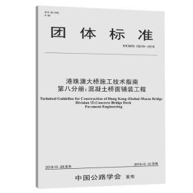 港珠澳大桥施工技术指南第八分册:混凝土桥面铺装工程(T/CHTS10019—2019)