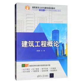 建筑工程概论 黄家骏  清华大学出版社  9787302539209