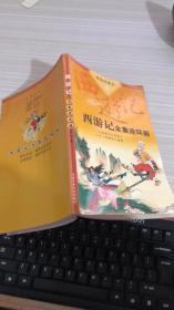 西游记全集连环画 4
