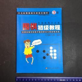 围棋初级教程(第3册)