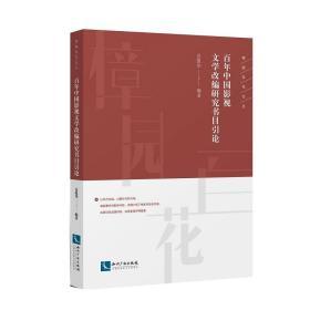 百年中国影视文学改编研究书目引论