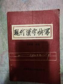 现代汉字快写