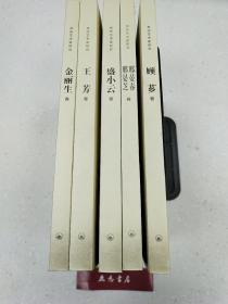 苏州艺术家研究(顾芗、王芳、邢晏芝邢晏春、金丽生、盛小云五卷合售)