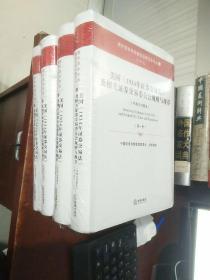 美国《1934年证券交易法》及相关证券交易委员会规则与规章(全4册)【未拆封 封膜有破损】