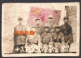 新中国成立前后老照片,位于云南的十三军直属党委会赠,战地军人