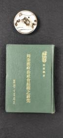 周秦汉政治社会结构之研究.