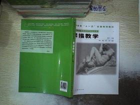 中央美术学院造型基础系列教材:素描教学..