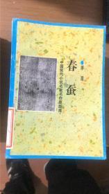 中国现代小说名家名作原版库 春蚕.