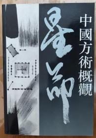 中国方术概观星命卷 一次一版