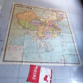 中国行政区 【1964年一版1966年第二印。长151cm,宽151cm】挂图