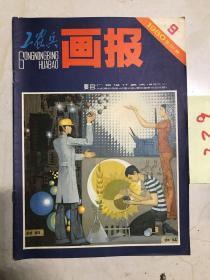 工农兵画报1980 9