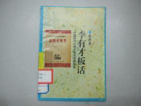 旧书 中国现代小说名家名作原版库《李有才板话》赵树理 A1-10