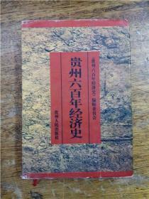 贵州六百年经济史