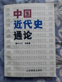中国近代史通论