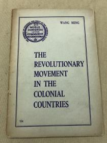 The Revolutionary Movement in the Colonial Countries 王明在共产国际第七次世界大会上的讲话