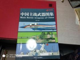 中国主战武器图集;(铜版纸精印),【正版旧书】