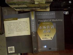 市場營銷原理 第9版